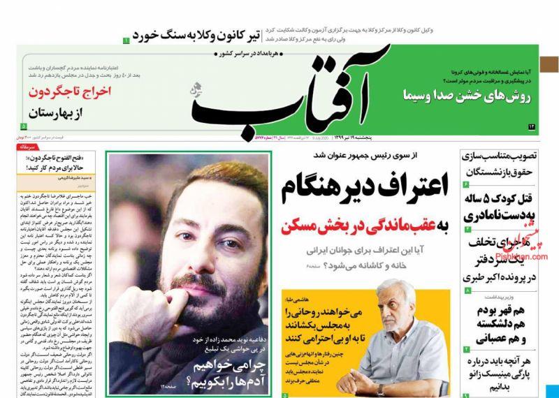 عناوین اخبار روزنامه آفتاب یزد در روز پنجشنبه ۱۹ تیر