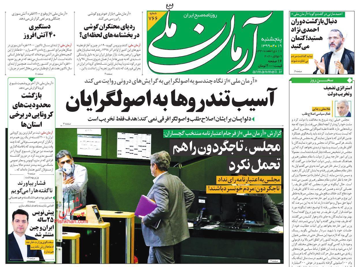 عناوین اخبار روزنامه آرمان ملی در روز پنجشنبه ۱۹ تیر