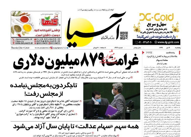 عناوین اخبار روزنامه آسیا در روز پنجشنبه ۱۹ تیر