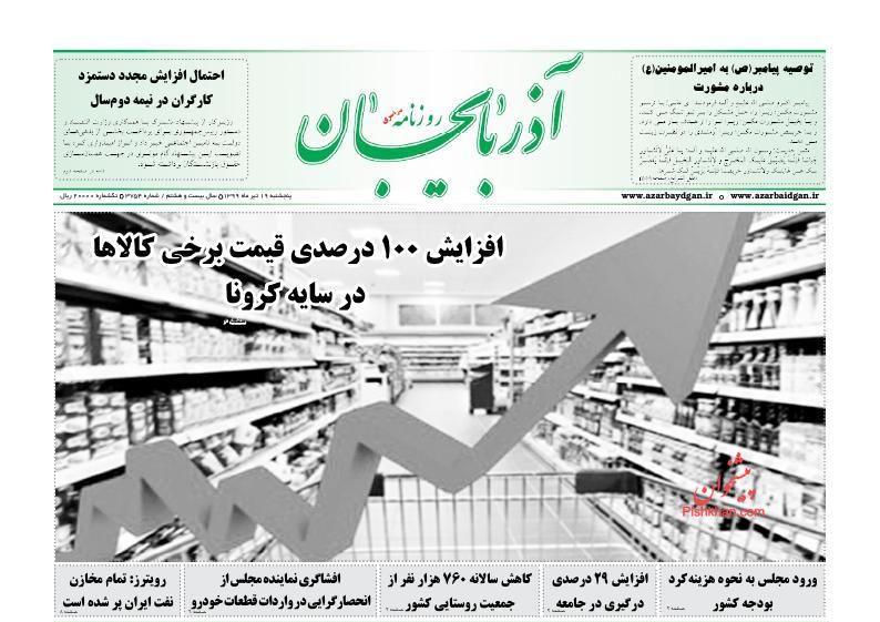 عناوین اخبار روزنامه آذربایجان در روز پنجشنبه ۱۹ تیر