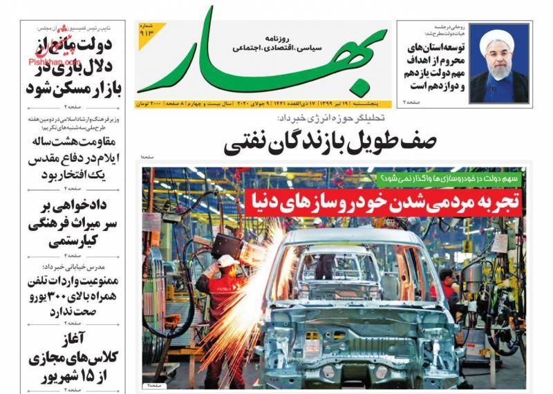 عناوین اخبار روزنامه بهار در روز پنجشنبه ۱۹ تیر