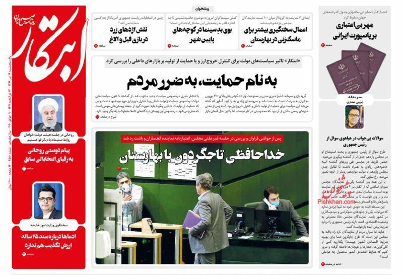 عناوین اخبار روزنامه ابتکار در روز پنجشنبه ۱۹ تیر
