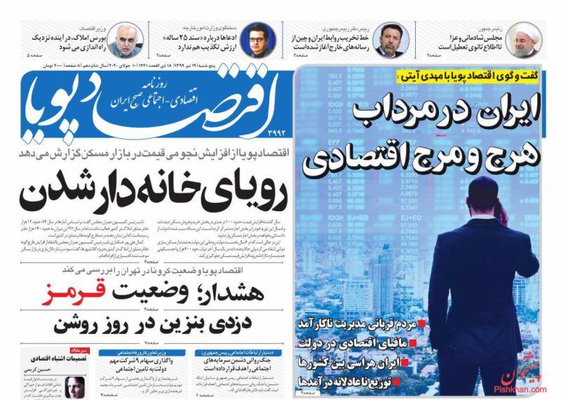 عناوین اخبار روزنامه اقتصاد پویا در روز پنجشنبه ۱۹ تیر