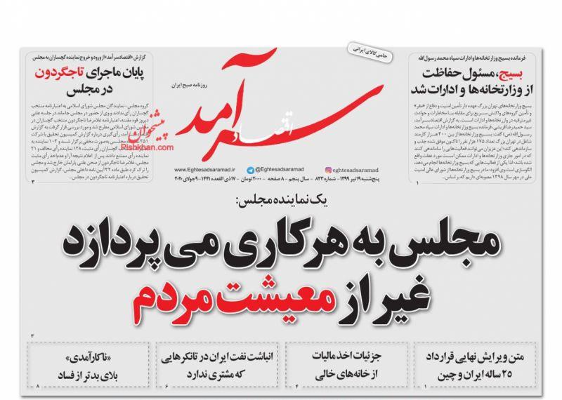 عناوین اخبار روزنامه اقتصاد سرآمد در روز پنجشنبه ۱۹ تیر