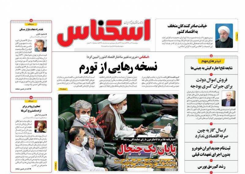 عناوین اخبار روزنامه اسکناس در روز پنجشنبه ۱۹ تیر