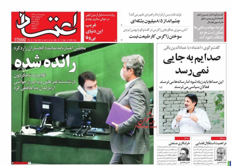 عناوین اخبار روزنامه اعتماد در روز پنجشنبه ۱۹ تیر