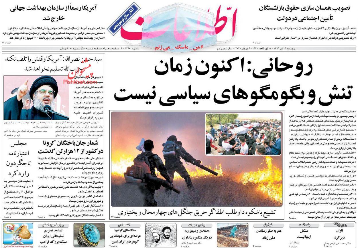 عناوین اخبار روزنامه اطلاعات در روز پنجشنبه ۱۹ تیر