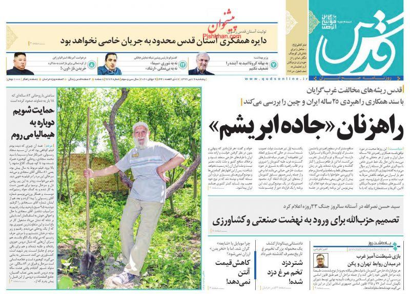 عناوین اخبار روزنامه قدس در روز پنجشنبه ۱۹ تیر
