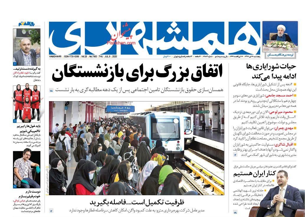 عناوین اخبار روزنامه همشهری در روز پنجشنبه ۱۹ تیر