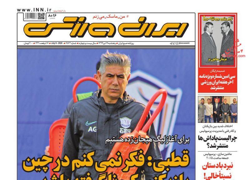 عناوین اخبار روزنامه ایران ورزشی در روز پنجشنبه ۱۹ تیر