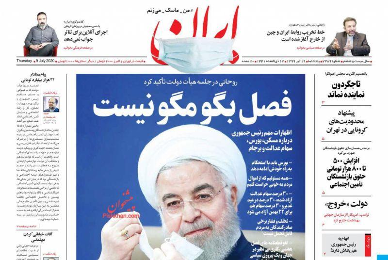 عناوین اخبار روزنامه ایران در روز پنجشنبه ۱۹ تیر