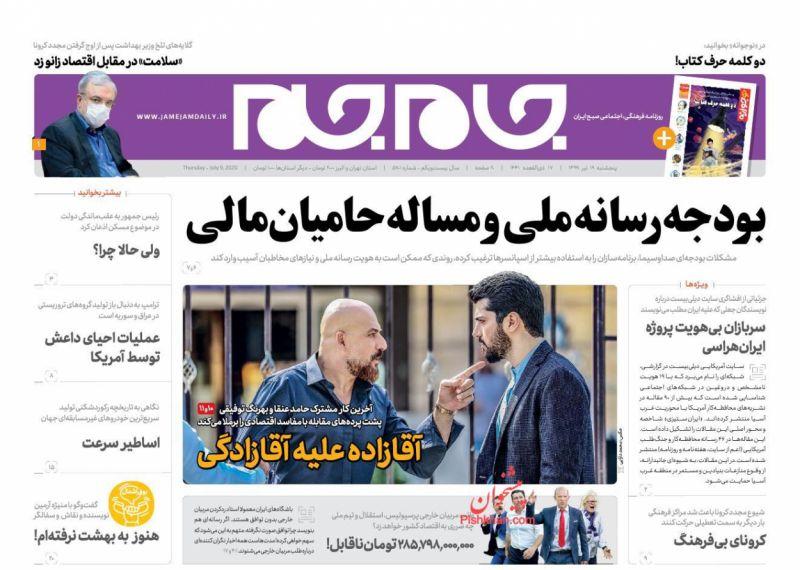 عناوین اخبار روزنامه جام جم در روز پنجشنبه ۱۹ تیر
