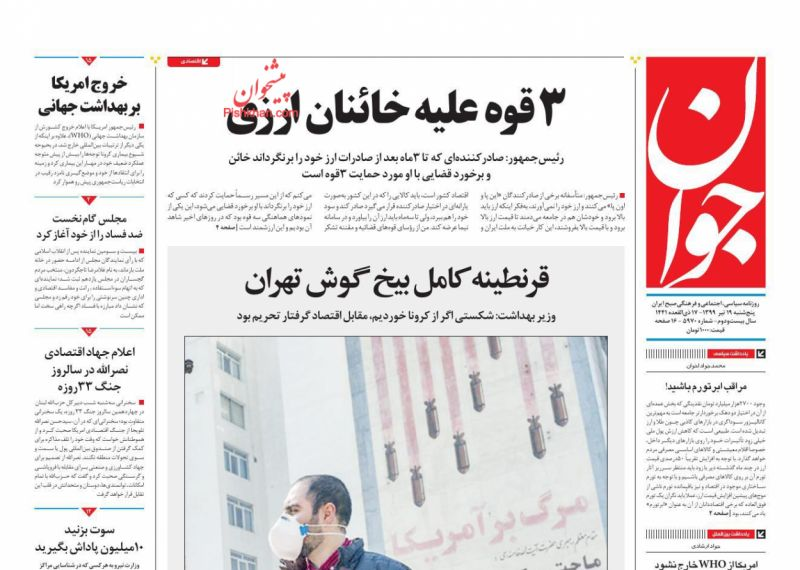 عناوین اخبار روزنامه جوان در روز پنجشنبه ۱۹ تیر