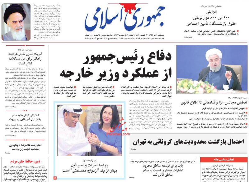 عناوین اخبار روزنامه جمهوری اسلامی در روز پنجشنبه ۱۹ تیر