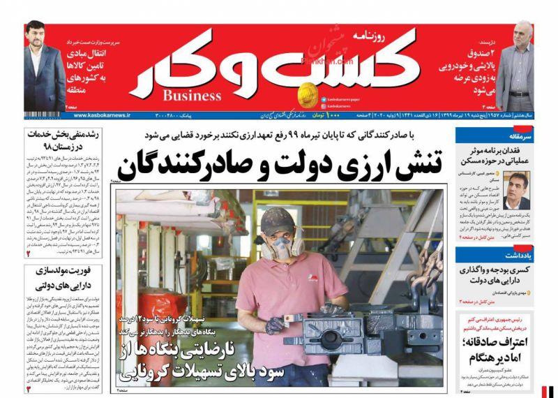 عناوین اخبار روزنامه كسب و كار در روز پنجشنبه ۱۹ تیر