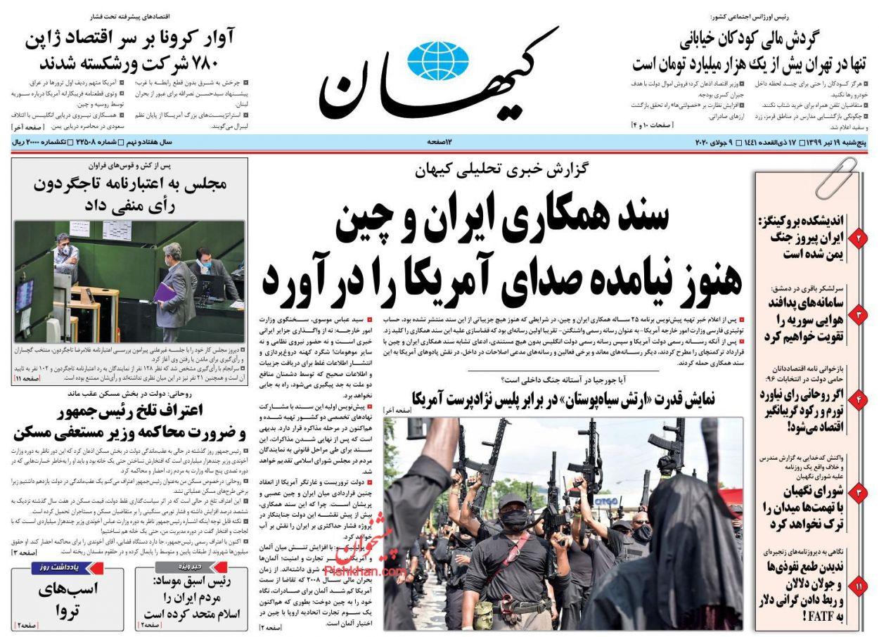 عناوین اخبار روزنامه کيهان در روز پنجشنبه ۱۹ تیر