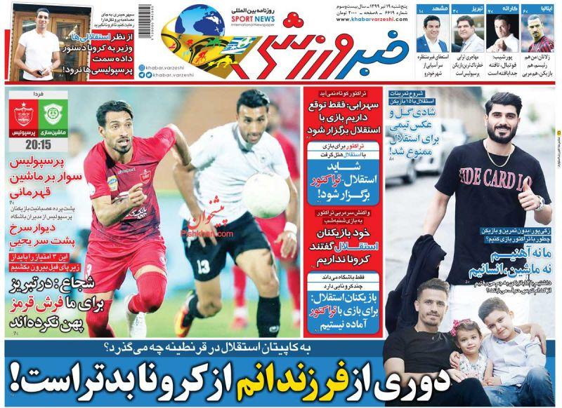 عناوین اخبار روزنامه خبر ورزشی در روز پنجشنبه ۱۹ تیر