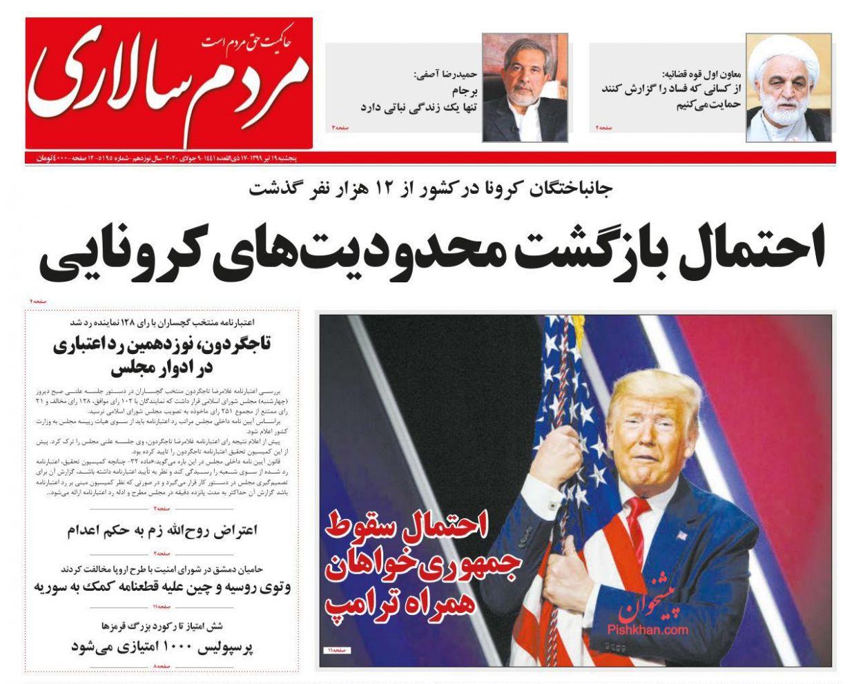 عناوین اخبار روزنامه مردم سالاری در روز پنجشنبه ۱۹ تیر