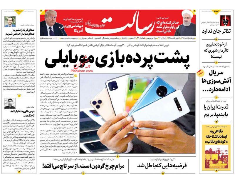 عناوین اخبار روزنامه رسالت در روز پنجشنبه ۱۹ تیر