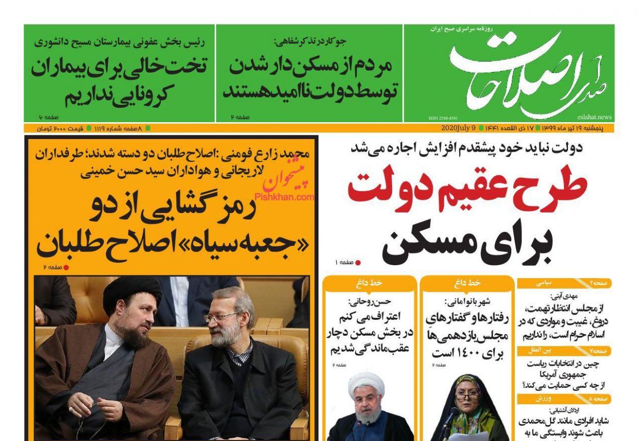 عناوین اخبار روزنامه صدای اصلاحات در روز پنجشنبه ۱۹ تیر