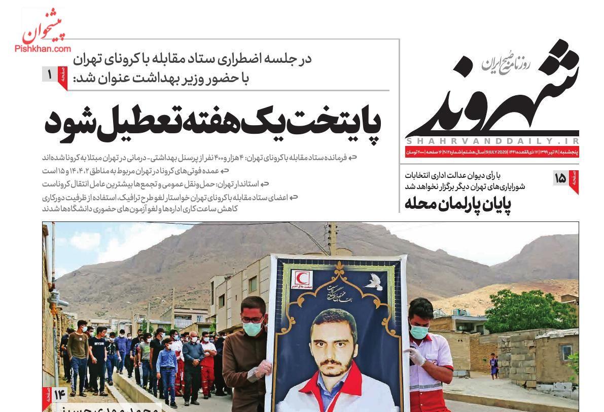 عناوین اخبار روزنامه شهروند در روز پنجشنبه ۱۹ تیر
