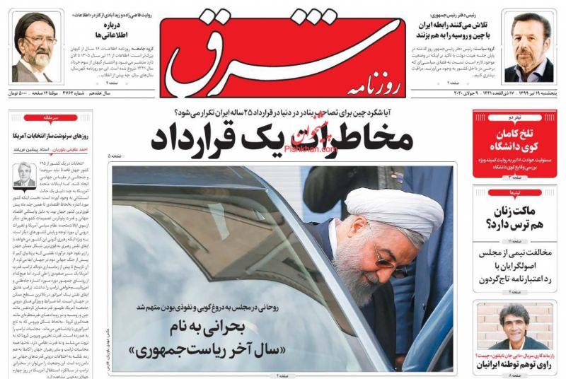 عناوین اخبار روزنامه شرق در روز پنجشنبه ۱۹ تیر