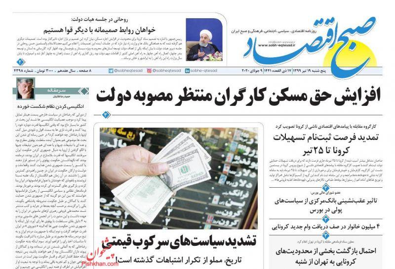 عناوین اخبار روزنامه صبح اقتصاد در روز پنجشنبه ۱۹ تیر