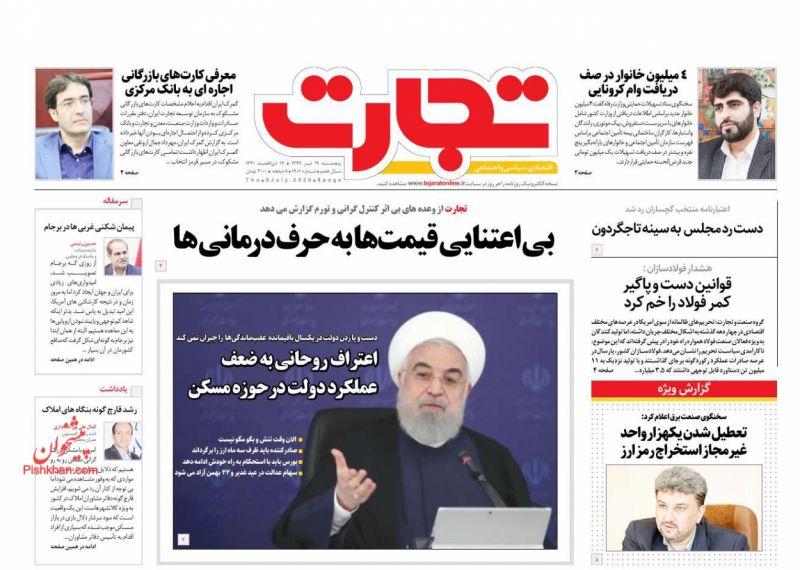 عناوین اخبار روزنامه تجارت در روز پنجشنبه ۱۹ تیر