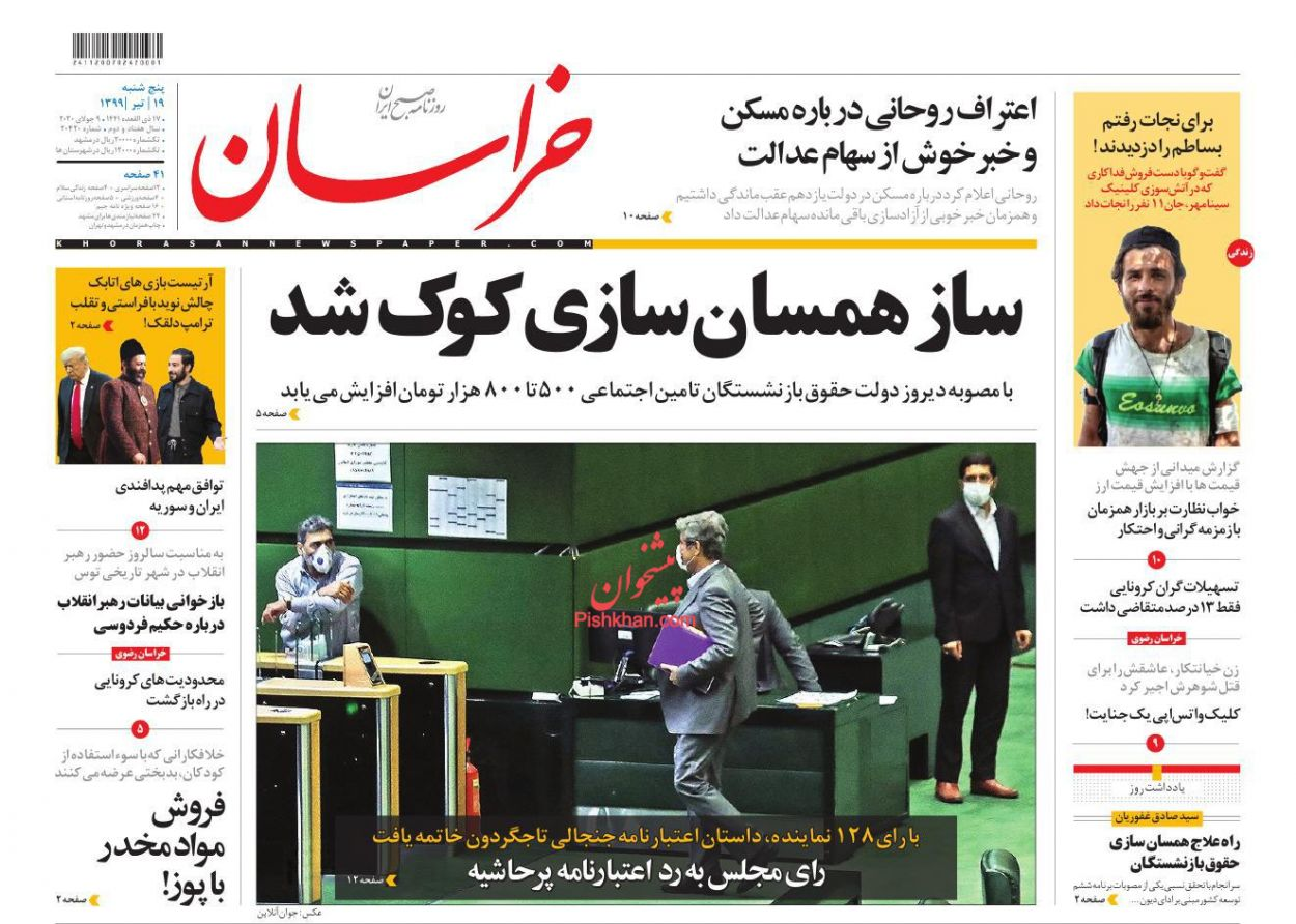 عناوین اخبار روزنامه خراسان در روز پنجشنبه ۱۹ تیر