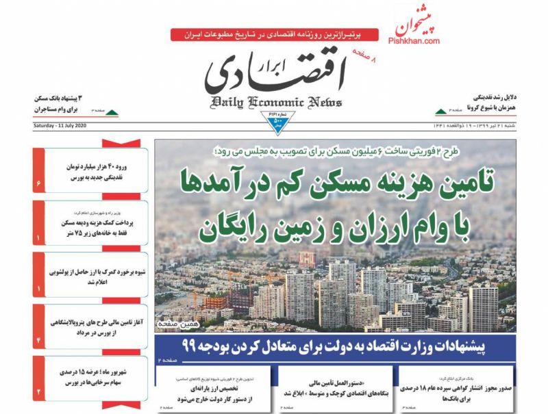 عناوین اخبار روزنامه ابرار اقتصادی در روز شنبه ۲۱ تیر