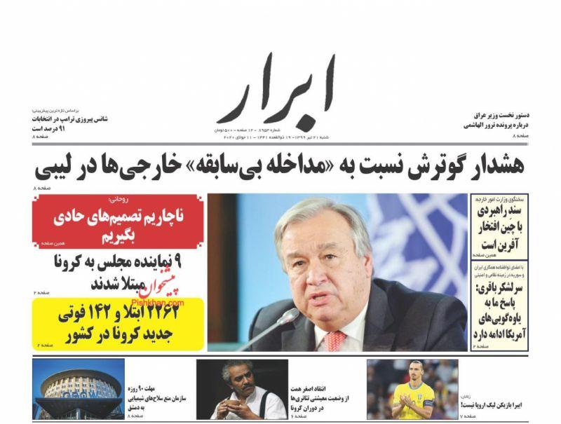 عناوین اخبار روزنامه ابرار در روز شنبه ۲۱ تیر