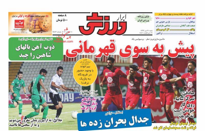 عناوین اخبار روزنامه ابرار ورزشى در روز شنبه ۲۱ تیر
