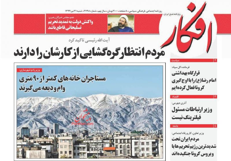 عناوین اخبار روزنامه افکار در روز شنبه ۲۱ تیر