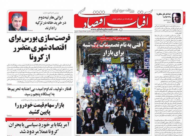 عناوین اخبار روزنامه آفتاب اقتصادی در روز شنبه ۲۱ تیر