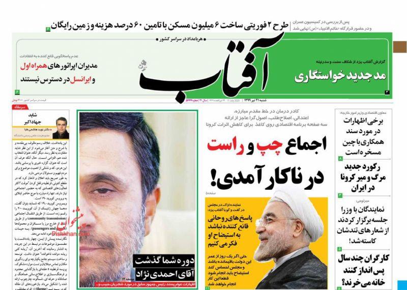عناوین اخبار روزنامه آفتاب یزد در روز شنبه ۲۱ تیر