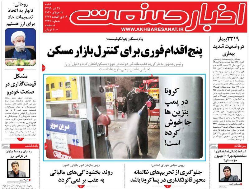 عناوین اخبار روزنامه اخبار صنعت در روز شنبه ۲۱ تیر