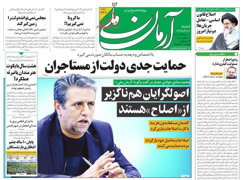 عناوین اخبار روزنامه آرمان ملی در روز شنبه ۲۱ تیر