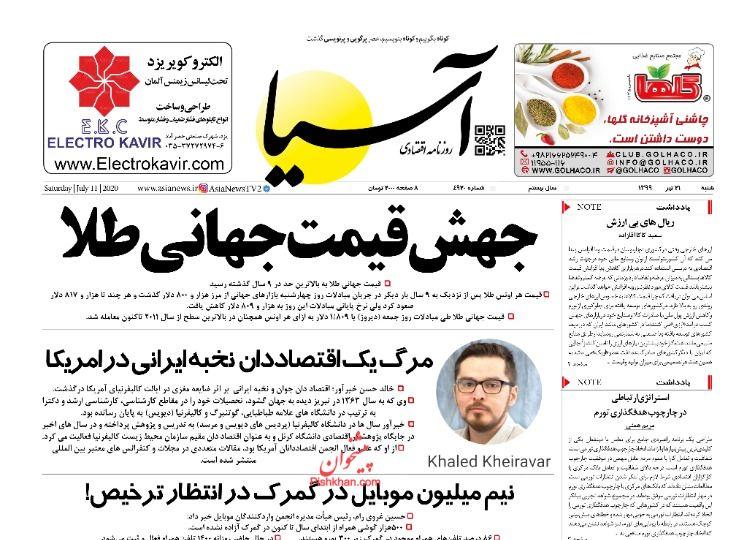 عناوین اخبار روزنامه آسیا در روز شنبه ۲۱ تیر