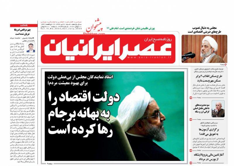 عناوین اخبار روزنامه عصر ایرانیان در روز شنبه ۲۱ تیر