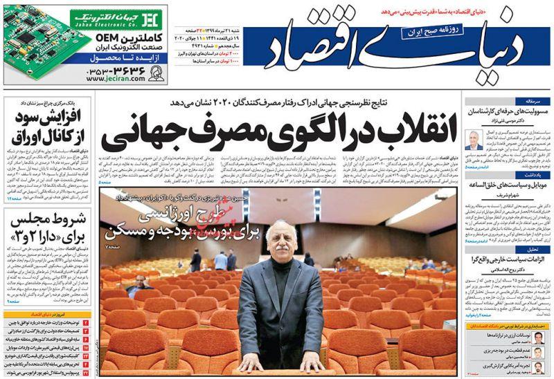 عناوین اخبار روزنامه دنیای اقتصاد در روز شنبه ۲۱ تیر