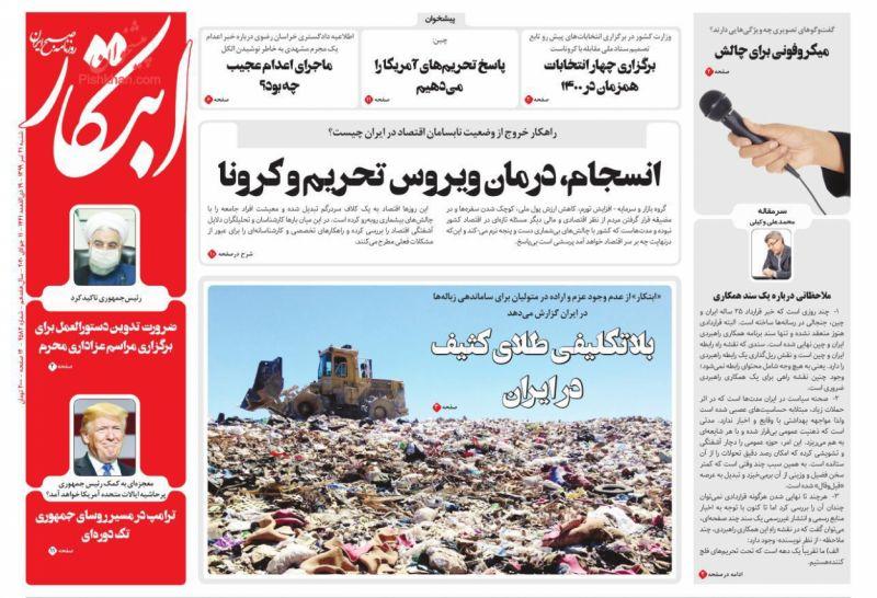 عناوین اخبار روزنامه ابتکار در روز شنبه ۲۱ تیر