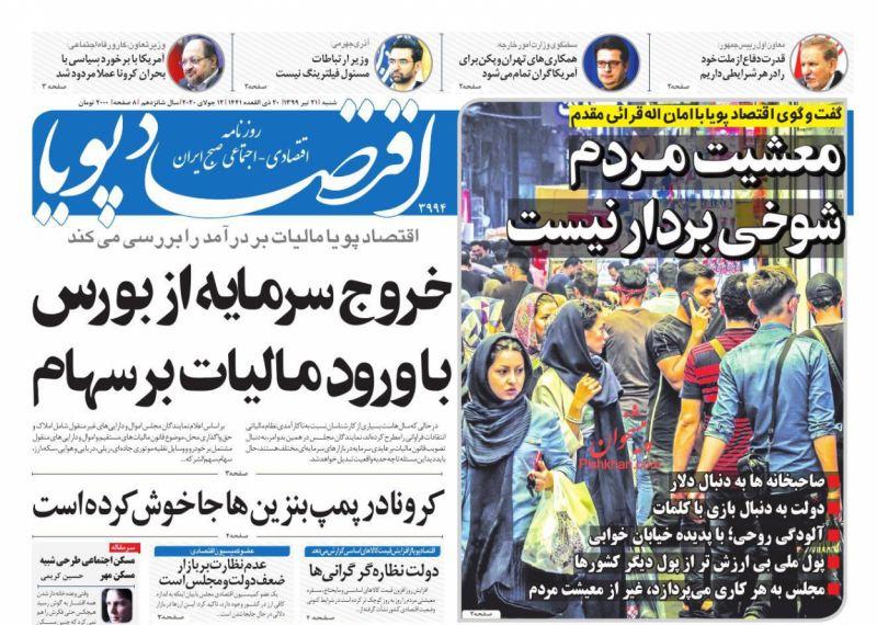 عناوین اخبار روزنامه اقتصاد پویا در روز شنبه ۲۱ تیر