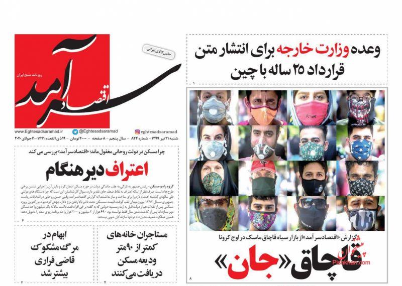 عناوین اخبار روزنامه اقتصاد سرآمد در روز شنبه ۲۱ تیر