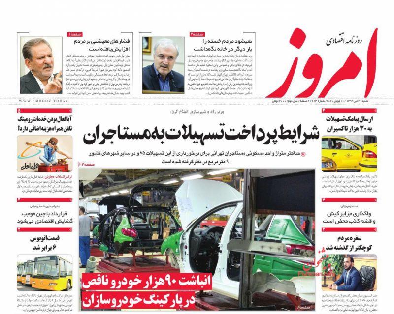 عناوین اخبار روزنامه امروز در روز شنبه ۲۱ تیر