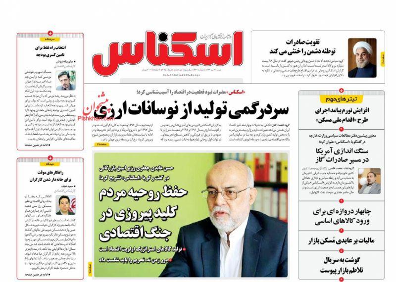 عناوین اخبار روزنامه اسکناس در روز شنبه ۲۱ تیر