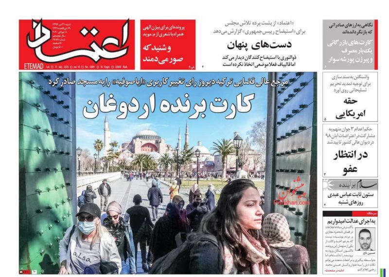 عناوین اخبار روزنامه اعتماد در روز شنبه ۲۱ تیر