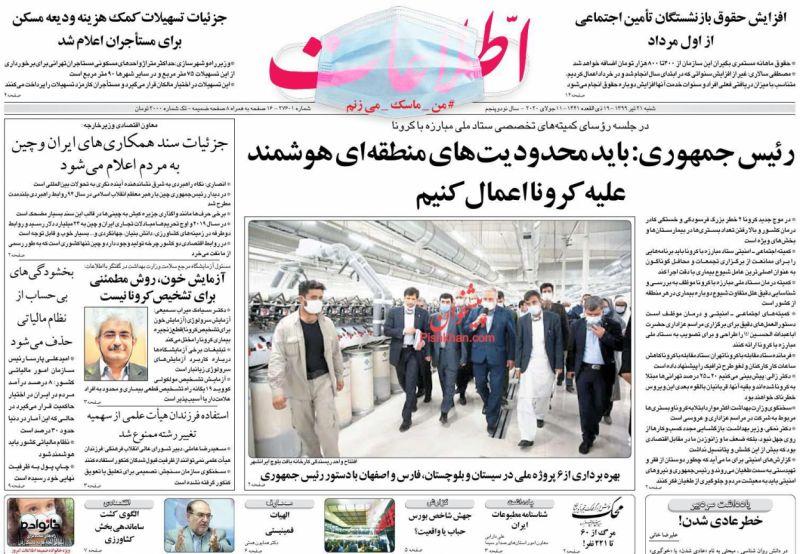 عناوین اخبار روزنامه اطلاعات در روز شنبه ۲۱ تیر