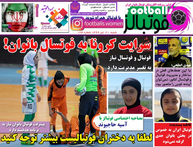 عناوین اخبار روزنامه فوتبالز در روز شنبه ۲۱ تیر