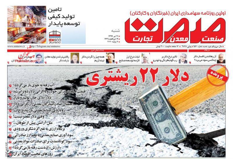 عناوین اخبار روزنامه صمت در روز شنبه ۲۱ تیر