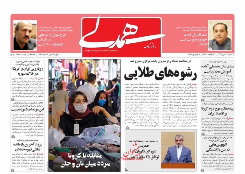 عناوین اخبار روزنامه همدلی در روز شنبه ۲۱ تیر